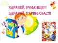Необходими материали за учениците от 1 клас - СУ Васил Левски - Дулово