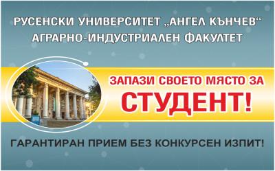 Започна приемът в Русенския университет 1