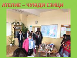 Ателие чужди езици - СУ Васил Левски - Дулово