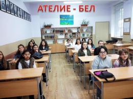 Ателие БЕЛ - СУ Васил Левски - Дулово