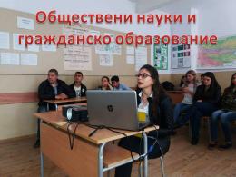 Обществени науки и гражданско образование - СУ Васил Левски - Дулово