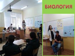 Биология  - СУ Васил Левски - Дулово